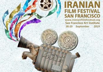 Annual Iranian Film Festival, ...