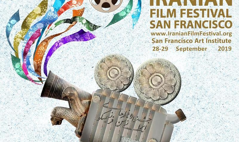 Annual Iranian Film Festival, Featuring Films with Golshifteh Farahani and Others