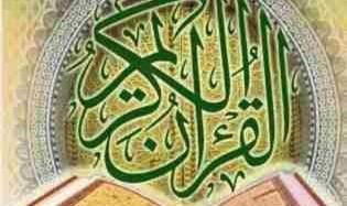 16th Tehran International Holy Quran Exhibition