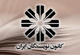 ترس از قلم: حمله مأموران امنیتی به مراسم ۵۰ سالگی کانون نویسندگان ایران