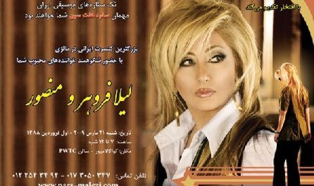 Mansour and Leila Live in Concert in Nowruz 1388