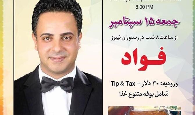شب نشینی با آواز گرم فواد، همراه موسیقی و بوفه کامل غذای ایرانی