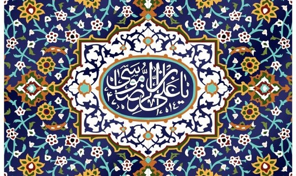 Imam Reza (AS) Birthday Anniversary