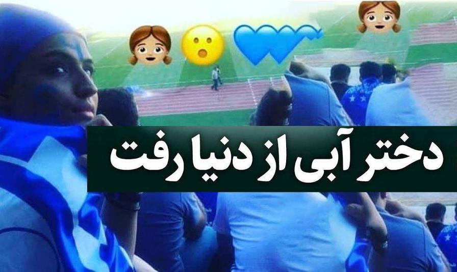 واکنش یک وزیر به فوت سحر خدایاری: دختر مظلوم استقلالی که در اعتراض به حجاب و زندان اجباری خودسوزی کرد!