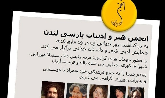 Women's Day Conference: Persian Literature and Poetry