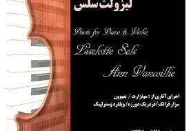 کنسرت کلاسیک پیانو و ویولون در شیراز