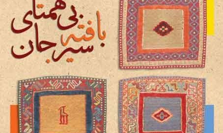 Exhibition of a Collection of Kilims