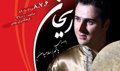 كنسرت موسيقي آذربايجاني ريحان در فرهنگسراي بهمن