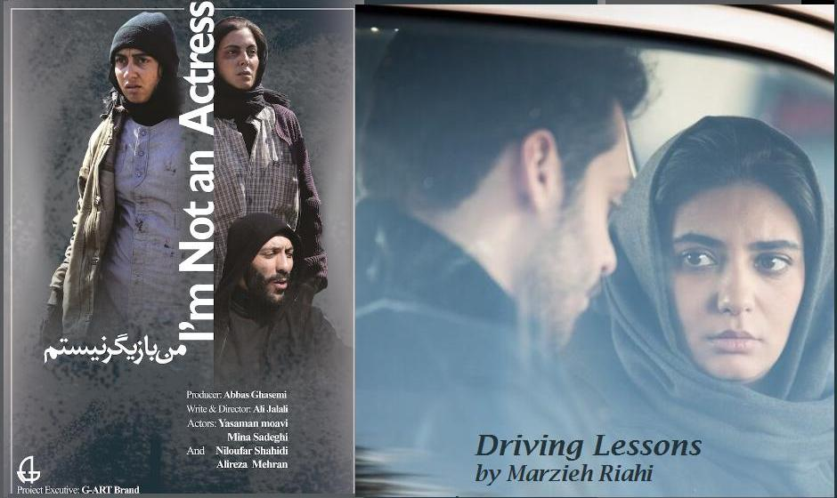 POSTPONED: Special Promotion: I'm not an Actress & Driving Lessons Short Film Screenings at Trenton Film Festival
