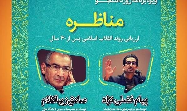 ۱۸ ماه حبس و ۲ سال محرومیت از فعالیت سیاسی برای زیبا کلام به خاطر جمله: در رفراندوم ۷۰ درصد مردم به جمهوری اسلامی
