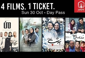 ۴ Movies, ۱ Ticket: Sunday Day Pass at the London Iranian Film Festival