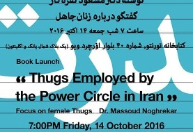 Dr. Massoud Neghrekar's Book: Thugs Employed by the Power Circle in Iran