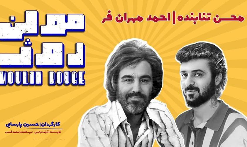 نمايش كمدي مولن روژ با هنرنمايي محسن تنابنده و احمد مهرانفر