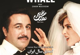 Screening of Sperm Whale، Iranian comedy of the year in Washington D.C.
