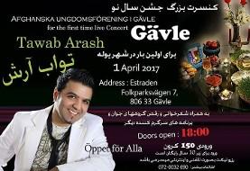 Tavvab Arash Norooz Concert