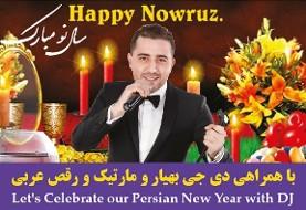 Nowruz ۲۰۱۶: Dinner with DJ Behyar, Martik, Belly Dancers
