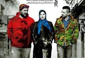 نمایش فیلم بارکد با هنرنمایی بهرام رادان، همراه تخمه و آجیل