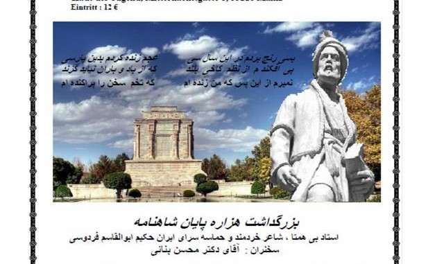 Selection of Hamid Motebassem's Works in Tribute to Ferdowsi