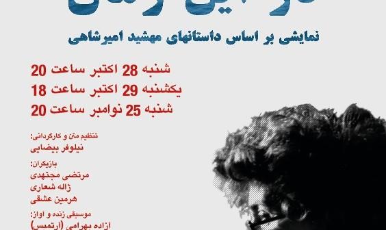 Das Theaterstück: An diesem Ort und in dieser Zeit, von Mahshid Amirshahy und die Regisseurin Niloofar Beyzaie