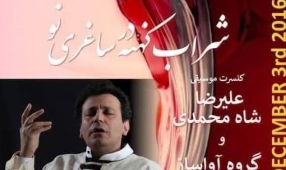 کنسرت علیرضا شاه محمدی و گروه آواساز: شرابی کهنه در ساغری نو