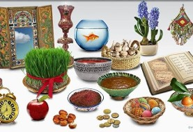 Nawrooz ۱۳۹۶ Persian New Year