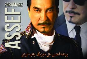 Faramarz Assef Concert