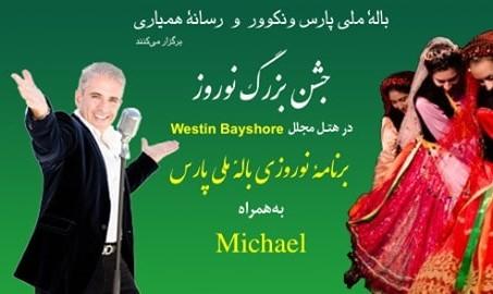 جشن نوروزی ۱۳۹۶ همراه مایکل و باله ملی پارس