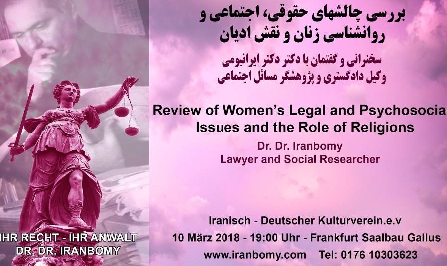 سخنرانی و گفتمان با دکتر دکترایرانبومی: چالشهای حقوقی، اجتماعی و روانشناسی زنان و نقش ادیان