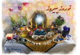 Nowruz Celebration ۱۳۹۷
