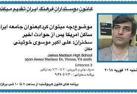 Iranian Community Discussion