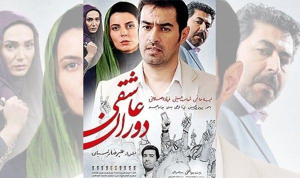شبهای فیلم ایرانی: دوران عاشقی