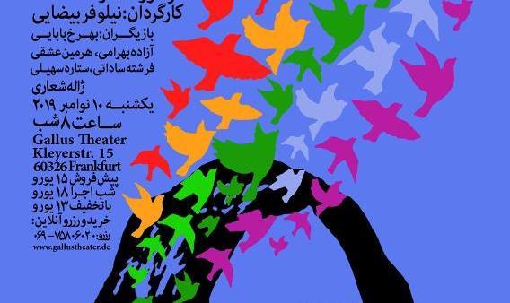 Theaterstück Wenn Liebe eine Sünde ist von Niloofar Beyzaie