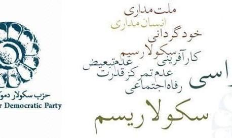 گردهمایی حزب سکولار دمکرات ایران