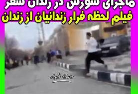 بحران کرونا و زندان سقز: چهارمین واقعه درگیری و فرار زندانیان