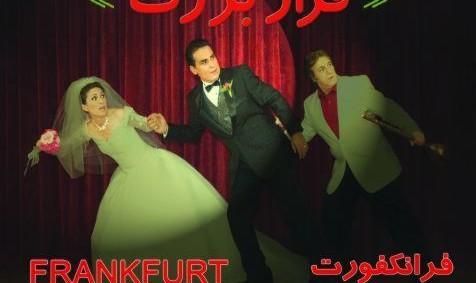 Comedy show Farar-e bozorg