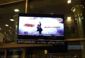 سایت فرودگاه مشهد با عکس اعتراضهای دی ماه هک شد