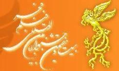 The 27th Fajr International Film Festival