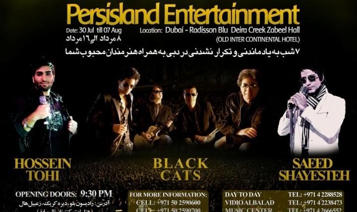 هفت شب کنسرت در دوبی