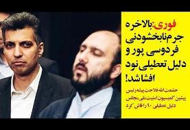 بدون تعارف: رئیس پیشین کمیسیون امنیت ملی مجلس جرم نابخشودنی فردوسی پور را فاش کرد!