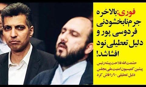 بدون تعارف: رئیس پیشین کمیسیون امنیت ملی مجلس جرم نابخشودنی فردوسی ...