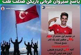 عکس: واکنش ها به پست نژاد پرستانه مهدی ببری بازیکن تراکتور علیه کردهای سوریه و در حمایت از ترکیه