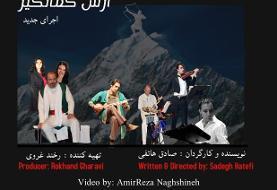اجرای جدید نمایش موسیقی ایرانی آرش کمانگیر کاری از صادق هاتفی