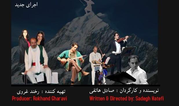 Arash the Archer, Iranian Musical, by Sadegh Hatefi