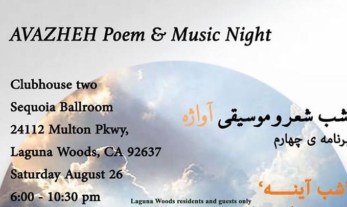 چهارمین شب شعر و موسیقی آواژه