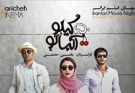 Encino Screening: ۵۰ Kilos of Cherries, Best Selling Iranian Comedy