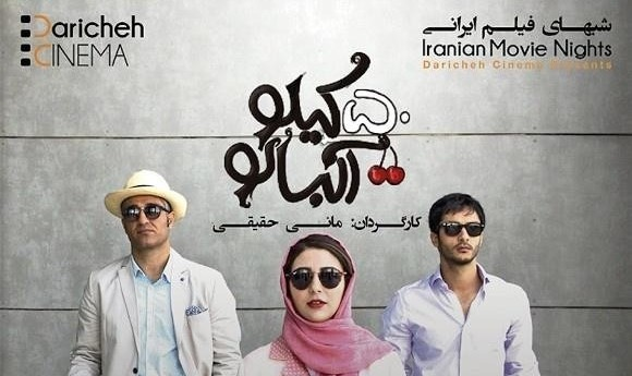 Encino Screening: 50 Kilos of Cherries, Best Selling Iranian Comedy