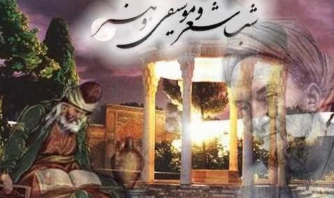 شب شعر و موسیقی فارسی جامعه ایرانیهای اورنج کانتی