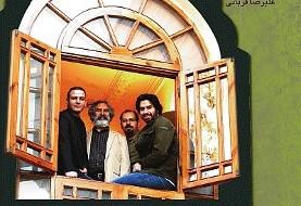 Shams Ensemble & Alireza Ghorbani Nowruz Concert