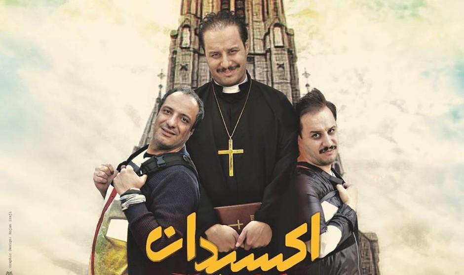 Oxidan, A Controversial Iranian Comedy- Washington, D.C Area