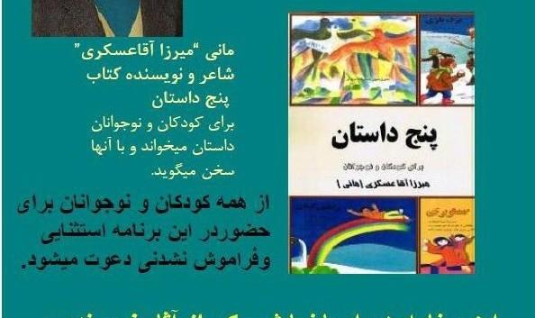 کتابخوانی برای کودکان و نوجوانان توسط مانی